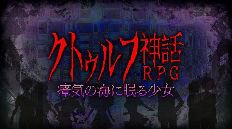 Cthulhu Shinwa RPG: Shouki no Umi ni Nemuru Shoujo