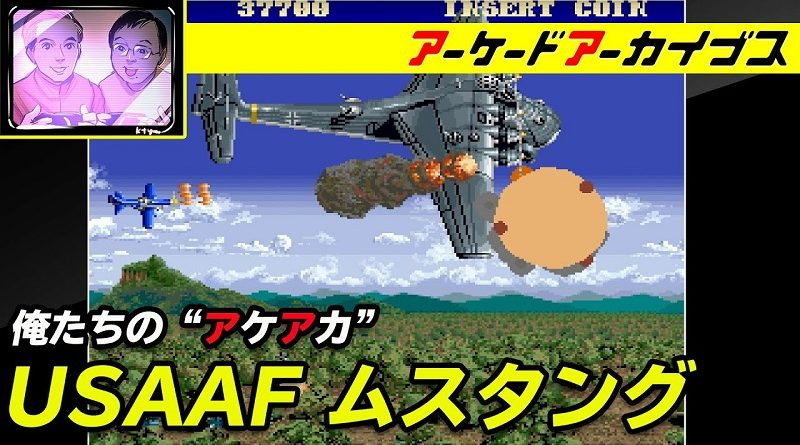 Arcade Archives USAAF Mustang