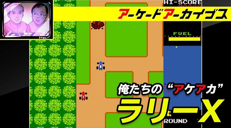Arcade Archives Rally X
