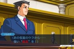 逆転裁判123 成歩堂セレクション_20190206110346