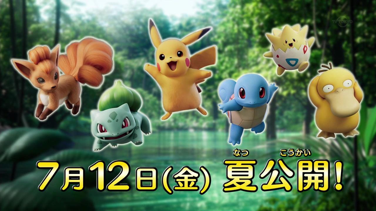 Pokenews March 5 Pokemon The Movie Mewtwo Strikes Back