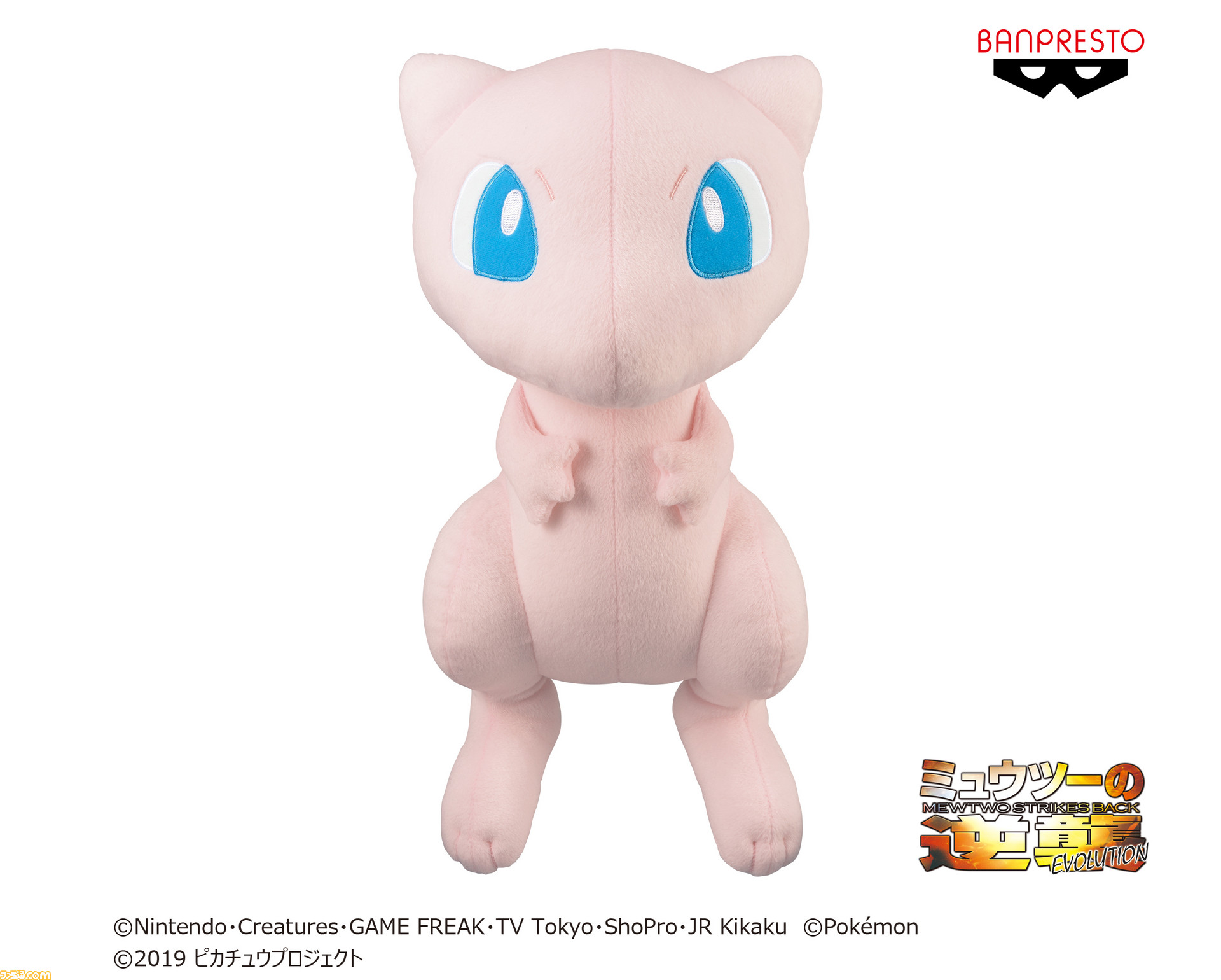 Pokemon Inspired Plush Go Hoopa