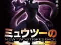Mewtwo Movie Poster