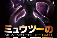 Pokenews Jan 1 Mewtwo Strikes Back Evolution Pokemon Go