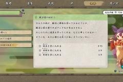 天穂のサクナヒメ_20201018183533