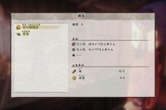天穂のサクナヒメ_20201024201255
