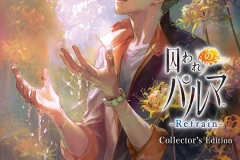palm_refrain_game_box_1108